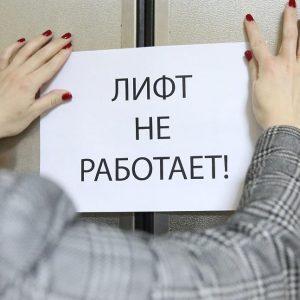 АВАРИЙНАЯ ЛИФТОВ