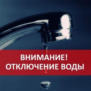 Отключение воды 13.02.2020